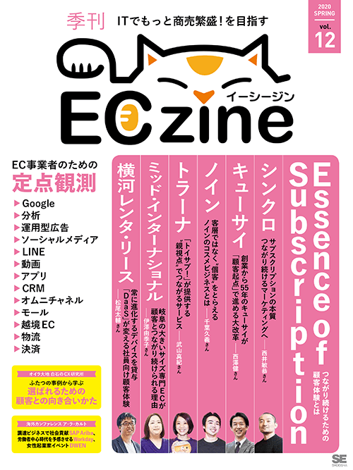 季刊『ECzine』