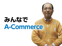 A-Commerce200.png