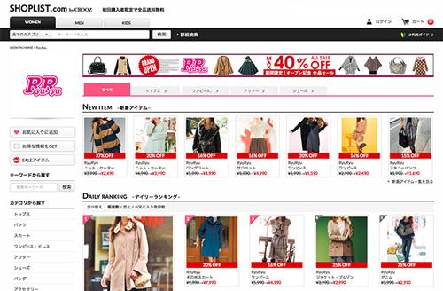 466065c9bce8 ショップリスト、ベルーナの「RyuRyu」など4店舗追加|ネット通販情報満載 ...