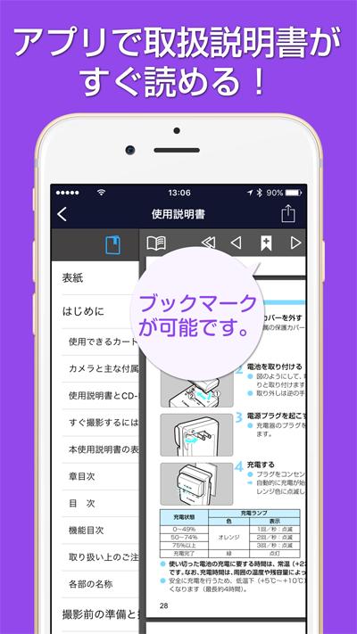 トリセツ アプリ 無料