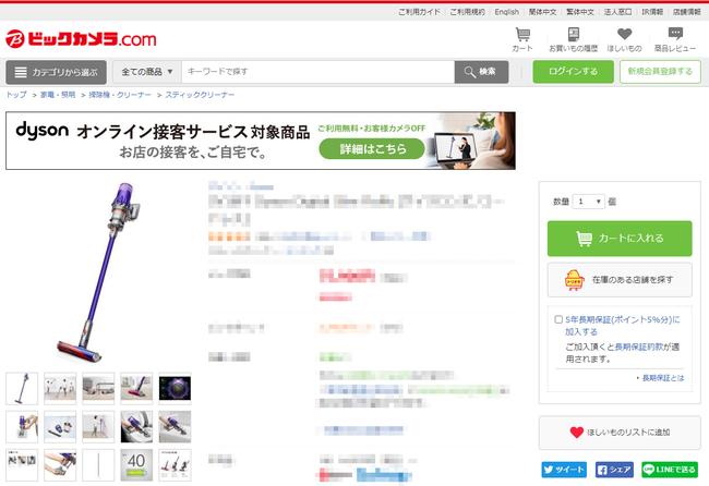 オンライン ビッグ カメラ 【コジマネット】家電量販店・電化製品のコジマ 公式通販サイト